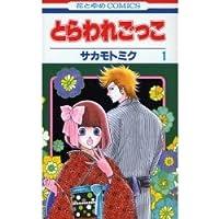 とらわれるごっこ 1 [Toraware Gokko, Vol. 1] (Stolen Hearts, #1)