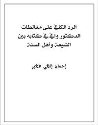 الرد الكافي على مغالطات الدكتور وافي في كتابه  بين الشيعة وأهل السنة