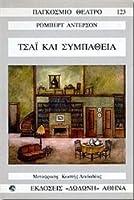 Τσάι και Συμπάθεια