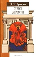 От Руси до России. Очерки этнической истории (Вехи истории)