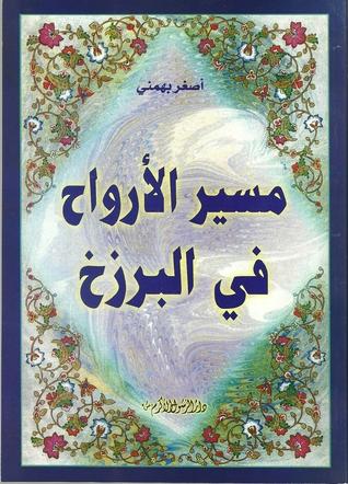مسير الأرواح في البرزخ By أصغر بهمني