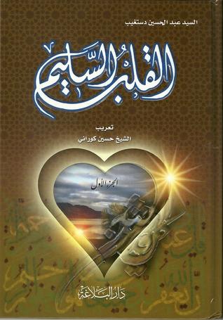 القلب السليم - الجزء الأول by سید عبدالحسین دستغیب