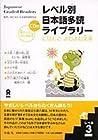レベル別日本語多読ライブラリー (Japanese Graded Readers): Level 3, Volume 1