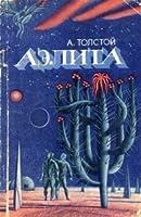Аэлита: Научно-фантастический роман