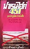 ฟาเรนไฮต์ 451 อุณหภูมิเผาหนังสือ by Ray Bradbury