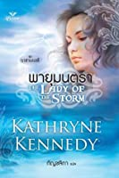 พายุมนตรา / The Lady of the Storm (The Elven Lords, #2)