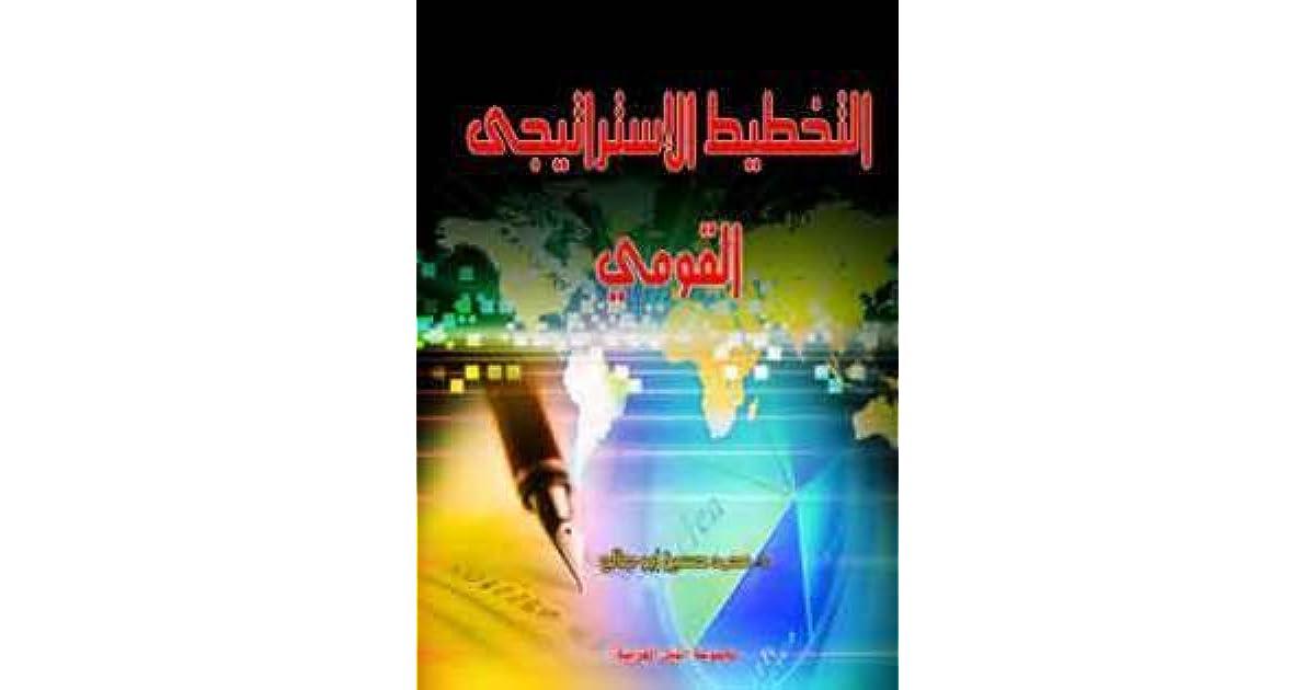 كتاب التخطيط الاستراتيجي القومي pdf