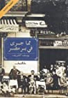 مما جرى في بر مصر