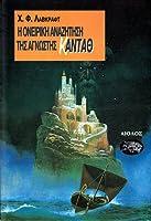Η ονειρική αναζήτηση της άγνωστης Κάνταθ