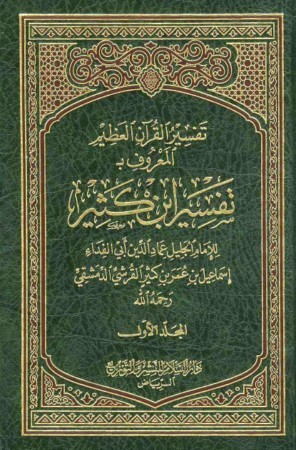 تفسير القرآن العظيم 4 مجلدات By ابن كثير