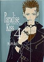 Paradise Kiss (4) [Paradaisu Kissu]