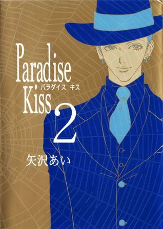 Paradise Kiss, Vol  2 (Paradise Kiss, #2) by Ai Yazawa