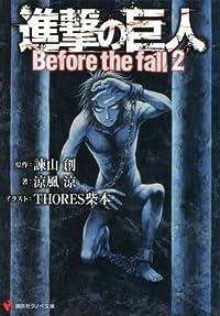 進撃の巨人 Before the Fall [Shingeki no Kyojin: Before the Fall 2]