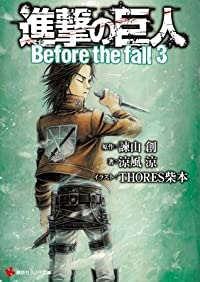 進撃の巨人 Before the Fall 3 [Shingeki no Kyojin: Before the Fall 3]