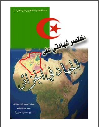 مختصر شهادتي على الجهاد في الجزائر by أبو مصعب السوري