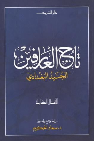 تحميل كتاب تاج العارفين الجنيد البغدادي pdf