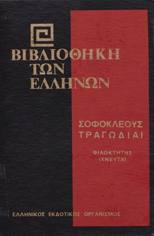Σοφοκλέους Τραγωδίαι: Φιλοκτήτης, Ιχνευταί (Βιβλιοθήκη των Ελλήνων, #Δ)