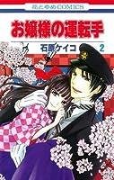 The Young Lady's Chauffeur (Ojōsama No Untenshu, #2)