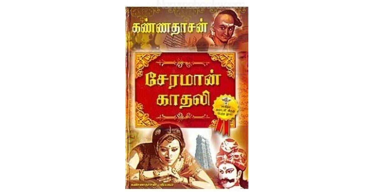 Kannadasan Books Pdf