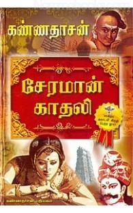 சேரமான் காதலி [Cheramaan kaadhali] by