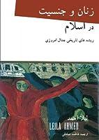 زنان و جنسیت در اسلام: ریشههای داخلی جدال امروزی