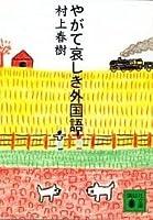 やがて哀しき外国語 [Yagate kanashiki gaikokugo]