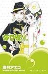 海月姫 11 [Kuragehime 11] (Princess Jellyfish #11)