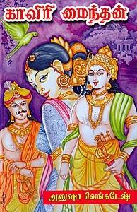 காவிரி மைந்தன் [Kaviri Maindhan] (Part 1)