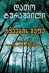 ტყეების მეფე by Dato Turashvili