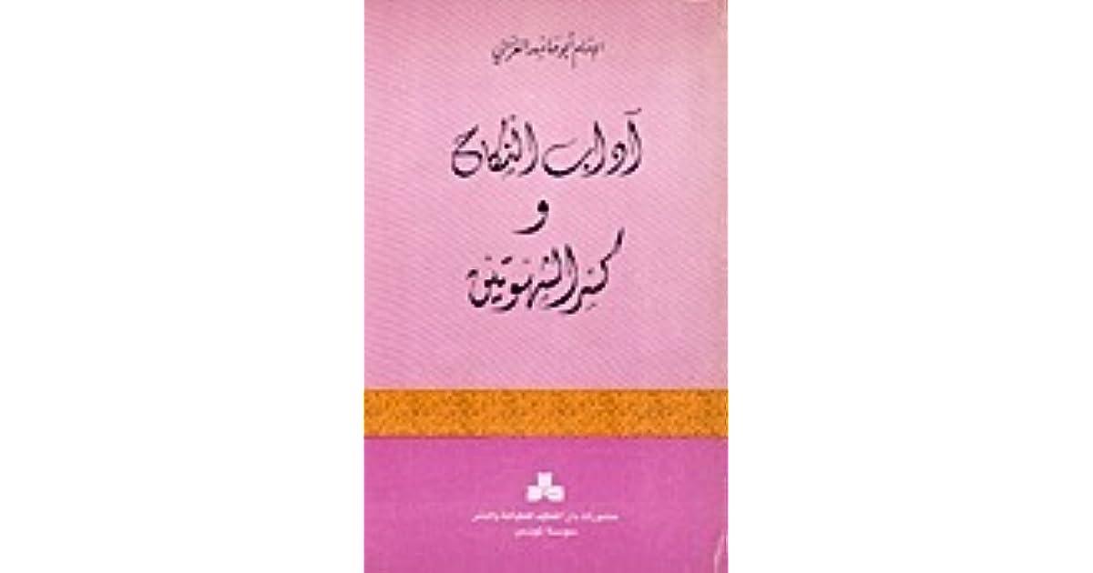 آداب النكاح وكسر الشهوتين By Abu Hamid Al Ghazali