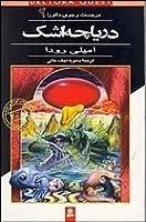 دریاچه اشک(Deltora Quest, #2)