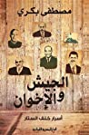 الجيش والإخوان by مصطفى بكري