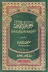 جواهر الألفاظ by قدامة بن جعفر