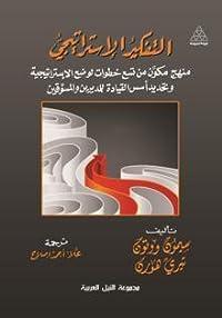 الطبعة العربية لكتاب التفكير الاستراتيجى