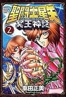 聖闘士星矢NEXT DIMENSION冥王神話 2 (Saint Seiya Next Dimension #2)