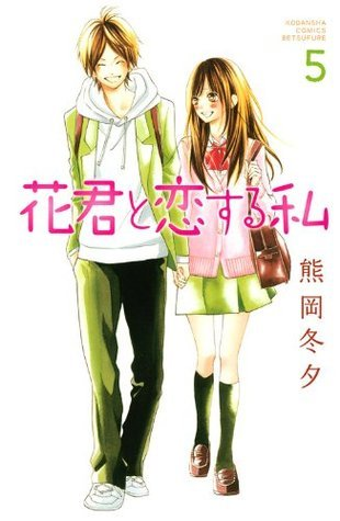 花君と恋する私 5 [Hana-kun to Koisuru Watashi 5]