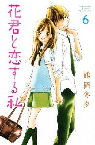 花君と恋する私 6 [Hana-kun to Koisuru Watashi 6]