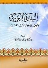 السيرة النبوية د علي الصلابي