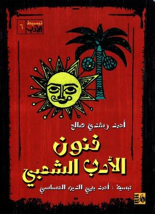 الأدب الشعبي أحمد رشدي صالح pdf