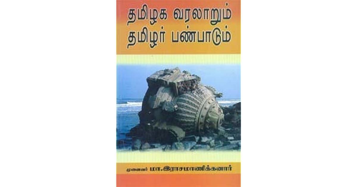 தமிழக வரலாறும் தமிழர் பண்பாடும்