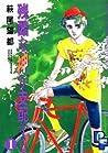 残酷な神が支配する 1 [Zankoku na Kami ga Shihaisuru 1] by Moto Hagio