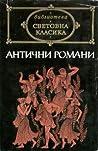 Антични романи