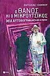 ο Θάνος κι ο Μικρούτσικος (μια αυτοβιογραφία μέσα από 24 συναντήσεις)