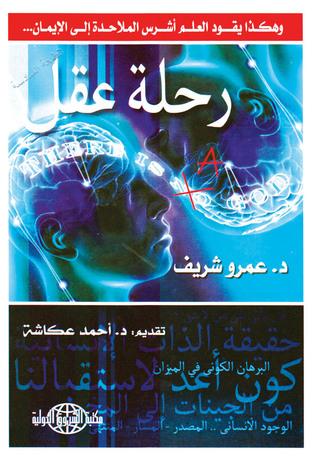 كتاب رحلة الى جهنم pdf