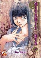 Hitsuji no uta: Il silenzio degli innocenti, Vol. 04