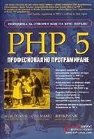 PHP 5. Професионално програмиране