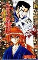 るろうに剣心 7 (Rurouni Kenshin, #7)