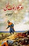 Aur Talwar Toot Gai / اور تلوار ٹوٹ گئی