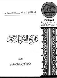 تاريخ القرآن الكريم