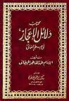 دلائل الإعجاز by عبد القاهر الجرجاني